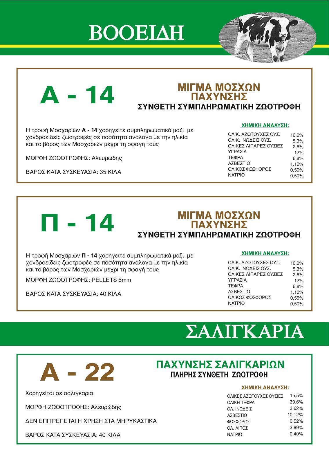 σελ. 4 (1)