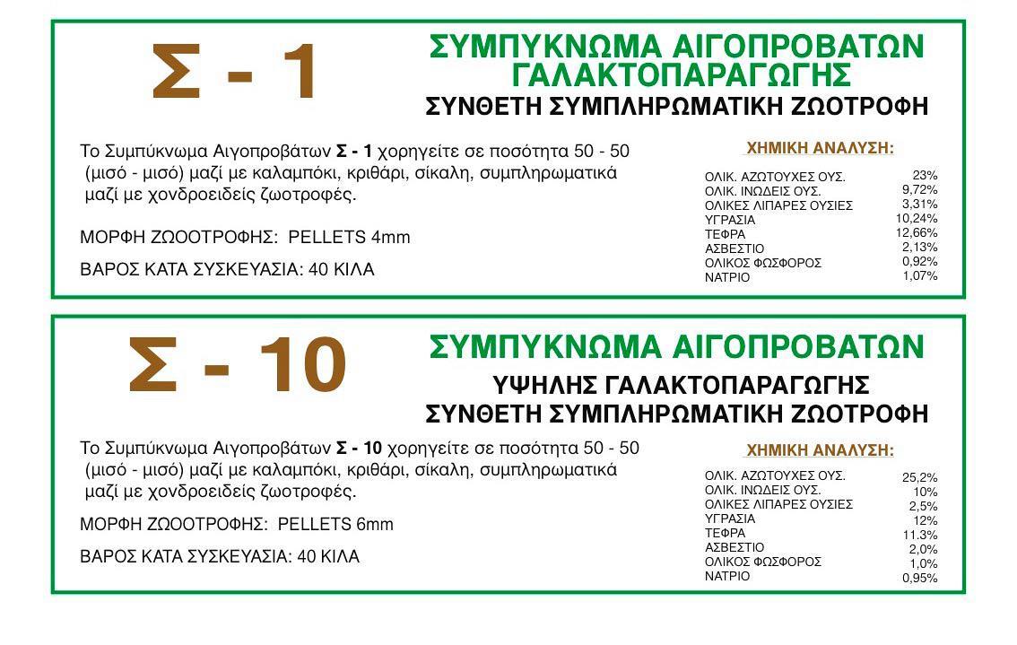 Aigoprovata_2