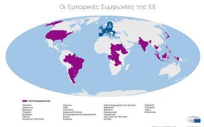 Η CETA και οι άλλες εμπορικές συμφωνίες της ΕΕ