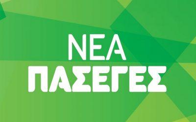 Ολοκληρώθηκαν οι εκλογές για την ανάδειξη των μελών των οργάνων της ΝΕΑΣ ΠΑΣΕΓΕΣ