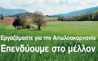 Ανάπτυξη μικρών γεωργικών εκμεταλλεύσεων