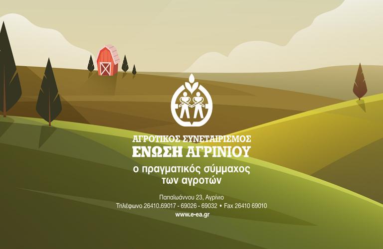Ένωση Αγρινίου: Σταθερά στο πλευρό του αγρότη