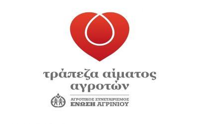 Eθελοντική αιμοδοσία αφιερωμένη στα παιδιά με νεοπλασματική ασθένεια