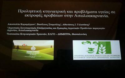 Σημαντικά στοιχεία για τις εκτροφές στην Αιτωλοακαρνανία από την Ένωση Αγρινίου στο Πανελλήνιο Κτηνιατρικό Συνέδριο