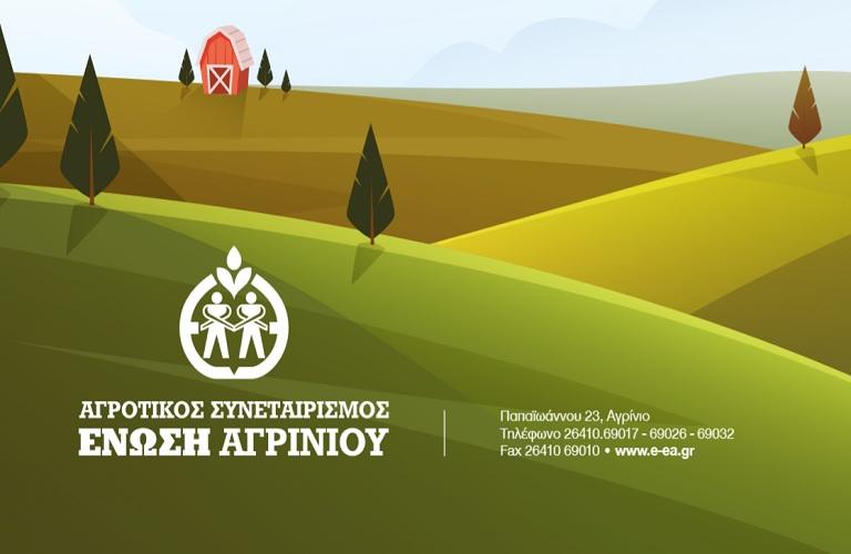 Ένωση Αγρινίου: Από 28/2 οι αιτήσεις για το νέο πρόγραμμα Βιολογικής Γεωργίας