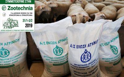 Η Ένωση Αγρινίου στη ZOOTECHNIA 2019
