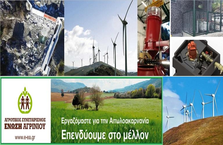 Πρόσκληση συμμετοχής σε δυο ακόμη ενεργειακά έργα
