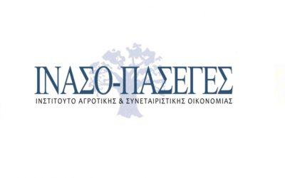 AgroThessaly 2019: Με δυναμική το ΙΝΑΣΟ-ΠΑΣΕΓΕΣ