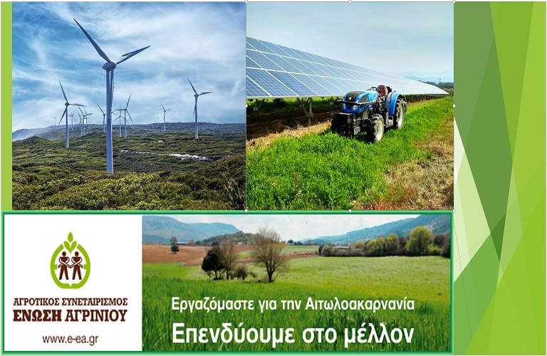 Τα Νέα Ενεργειακά Έργα της Ένωσης Αγρινίου