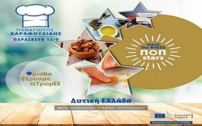 Δημιουργική μαγειρική με προϊόντα από την Δυτική Ελλάδα στην 84η ΔΕΘ