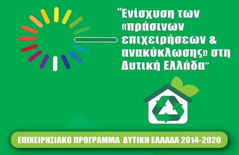 Ενίσχυση των «πράσινων επιχειρήσεων & ανακύκλωσης» και για τους Συνεταιρισμούς