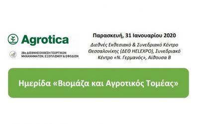 """""""Βιομάζα και Αγροτικός Τομέας"""" στην Agrotica 2020"""