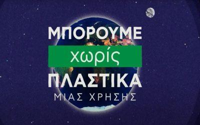 Ελλάδα Χωρίς Πλαστικά Μιας Χρήσης