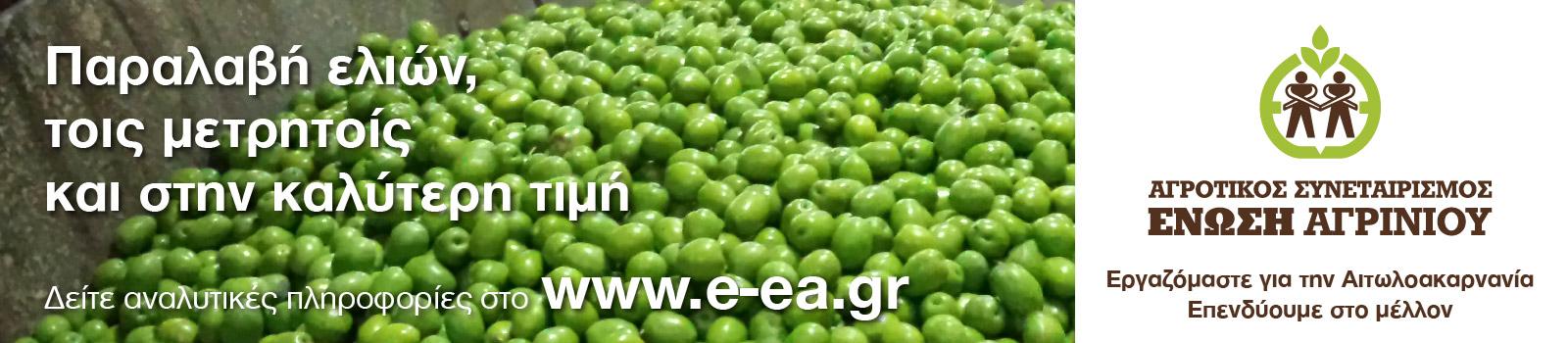 Παραγωγής Ζωοτροφών Ένωση Αγρινίου